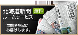 北海道新聞無料ルームサービス