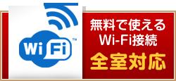 Wi-Fi無料接続に全室対応しています